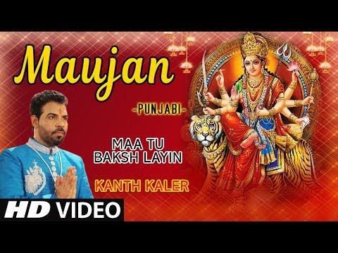 Maujan I Punjabi Devi Bhajan I Kanth Kaler I Full Hd Video Song I Maa Tu Baksh Layin