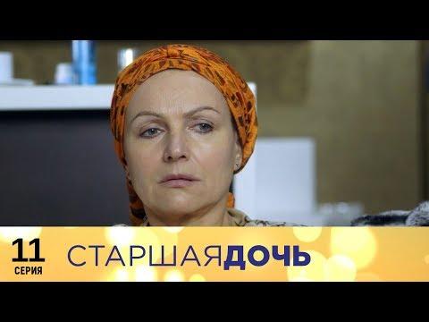 Старшая дочь   11 серия   Русский сериал - Ruslar.Biz