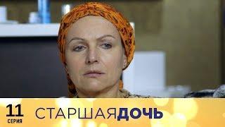 Старшая дочь | 11 серия | Русский сериал