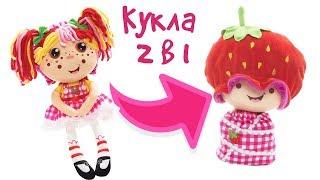 Видео для детей — Куклы Вывернушки — Игрушки для девочек — Сюрпризы