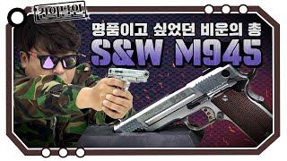 드디어 S&W 첫경험 했습니다. 붕어비늘을 닮은 총 M945  [개진상 건.달]