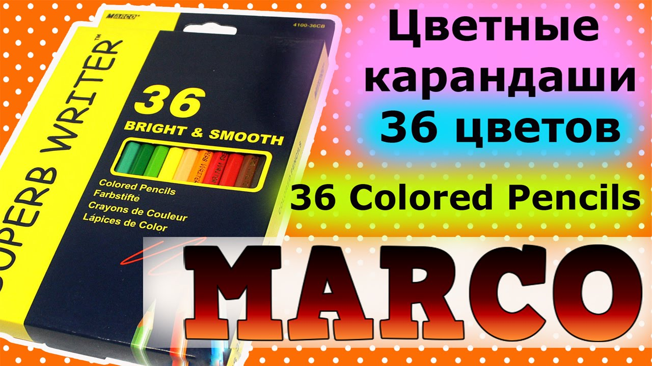 ✐Цветные КАРАНДАШИ ♥MARCО♥ 36 цветов SuperB Writer┃36 Colored .