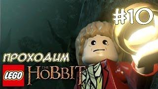 В тёмно-синем лесу... - LEGO Хоббит - #10(Палец вверх и подпишись! =) http://www.youtube.com/subscription_center?add_user=krism999 Канал Криса: http://www.youtube.com/krism999 Канал Томо: ..., 2014-04-24T11:00:02.000Z)