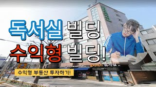 서울 대로변 30억대 올근생 독서실 빌딩