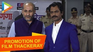 UNCUT: Nawazuddin Siddiqui, Sanjay Dutt & others attend Promotion of movie 'Thackeray'
