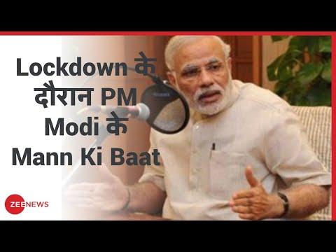 Corona के कारण Lockdown के दौरान PM Modi के Mann Ki Baat LIVE