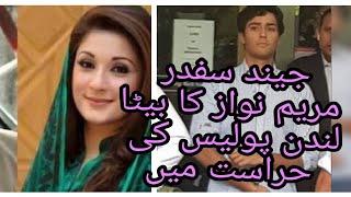 Junaid Safdar s/o Maryam Nawaz fighting with British Pakistani