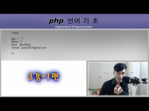 [PHP기초 강좌 3강 1편] 홈페이지 만들기 무작정 따라하기-회원가입 페이지 만들기