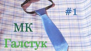 как сделать из атласной ленты галстук