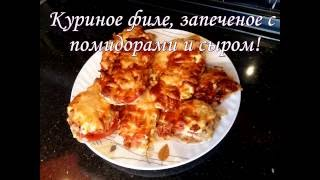 Куриное филе с помидорами и сыром в духовке | Happy Home