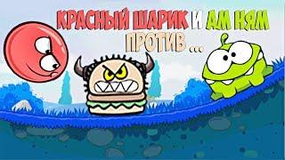 новые серии Красный Шарик и Ам Ням 1 серия 1-7  мультик игра для малышей на канале Коробка игр