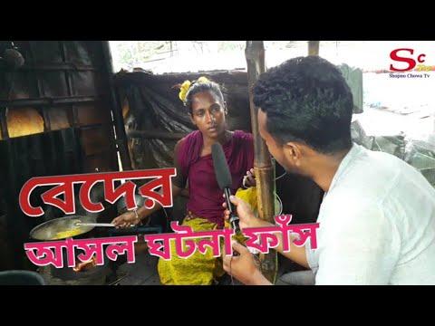 এবার ফাঁস হলো বেদে কন্যার আসল ঘটনা | Bede Exclusive Video 2019 | Shopno Chowa Tv