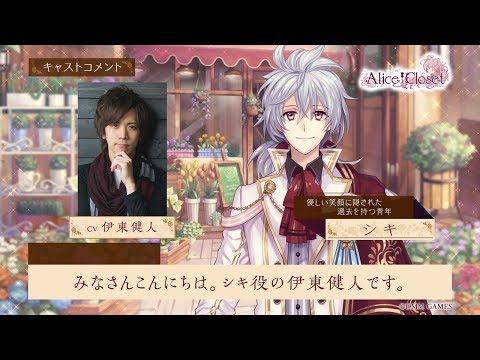 【Alice Closet】シキ役 伊東健人キャストコメント