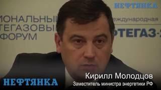 Кирилл Молодцов, заместитель министра энергетики РФ
