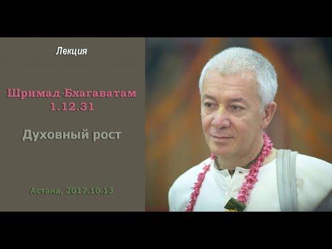 Шримад Бхагаватам 1.12.31 - Чайтанья Чандра Чаран прабху