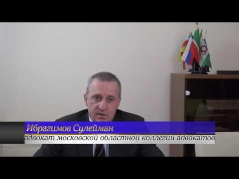 ИБРАГИМОВ С. Правовое положение иностранцев в России.Часть I.