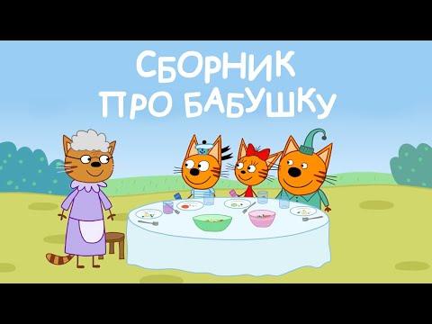 Три Кота | Сборник про бабушку | Мультфильмы для детей