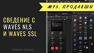 """""""Консольное"""" сведение при помощи Waves NLS и Waves SSL."""