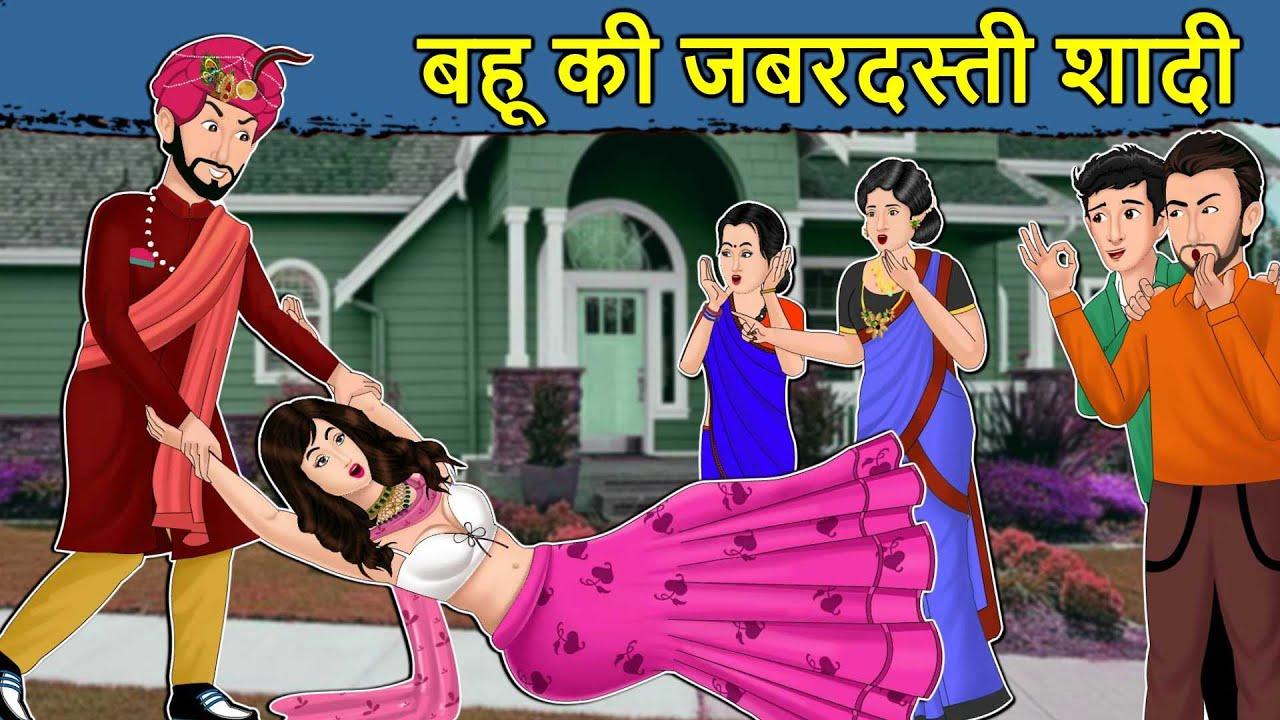 Kahani बहू की जबरदस्ती शादी: Saas Bahu Stories in Hindi | Moral Stories | Hindi Kahaniya | Mumma TV