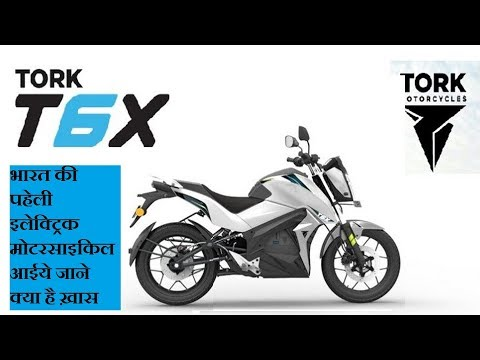 India's First Electric Motorcycle | Tork T6X | Overview