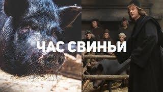 О чём НЕ врёт фильм «Час Свиньи»?