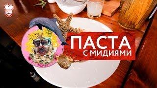 Паста с мидиями и шалфеем - Redman's Kitchen