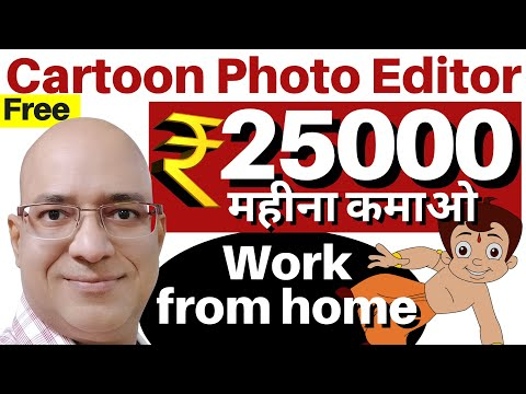 Good income Work from home | Part time job | freelance | CartoonPhotoEditor | paypal |
