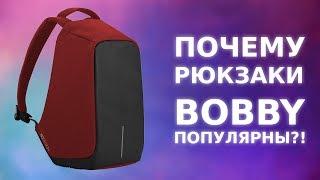 Почему рюкзаки BOBBY так популярны? Опыт использования BOBBY XD DESIGN