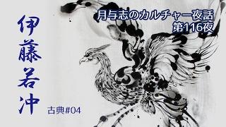 月与志のカルチャー夜話 第百十六夜 〜伊藤若冲