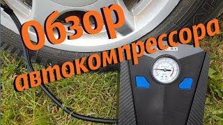 Автомобильный компрессор с фонарем из китая /обзор/ EAFC/ AIKESI