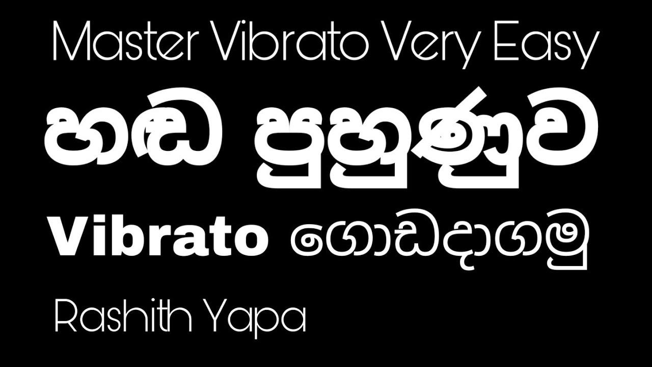 Master Vibrato Very Easy ( මොකක්ද මේ Vibrato)-හඬ පුහුණුව
