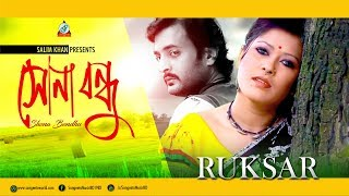 Shona Bondhu - Ruksar  |  Sangeeta official song