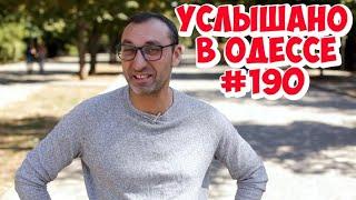 Юмор из Одессы Анекдоты шутки фразы и выражения Услышано в Одессе Выпуск 190
