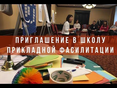 Школа прикладной фасилитации Ольги Клепцовой  Приглашение