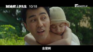 【加油吧!李先生】電影預告 車勝元竟晴天劈「女」 10/18 翻轉人生