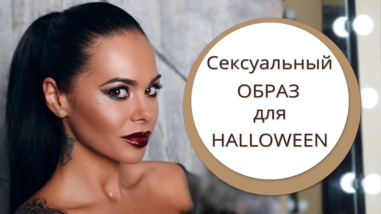 Сексуальный макияж и прическа