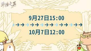 聲林之王2 第二階段救援票選來囉!#9月27日開始