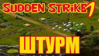 """Обзор и прохождение игры WW2 стратегии Противостояние 3 [Sudden Strike] (Одиночная миссия """"Штурм"""")"""