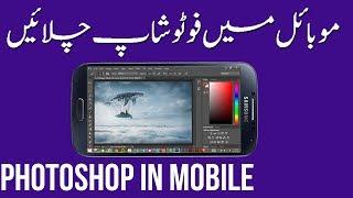 How To Run/Install/Use Adobe Photoshop In Mobile Urdu/हिंदी]