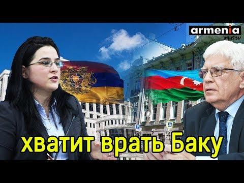 Безосновательные обвинения посольства Азербайджана: Реакция МИД Армении