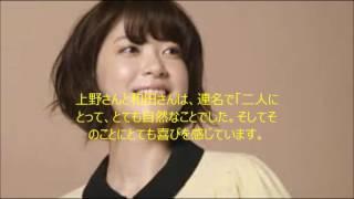女優の上野樹里さんとロックバンド「トライセラトップス」のボーカルの...