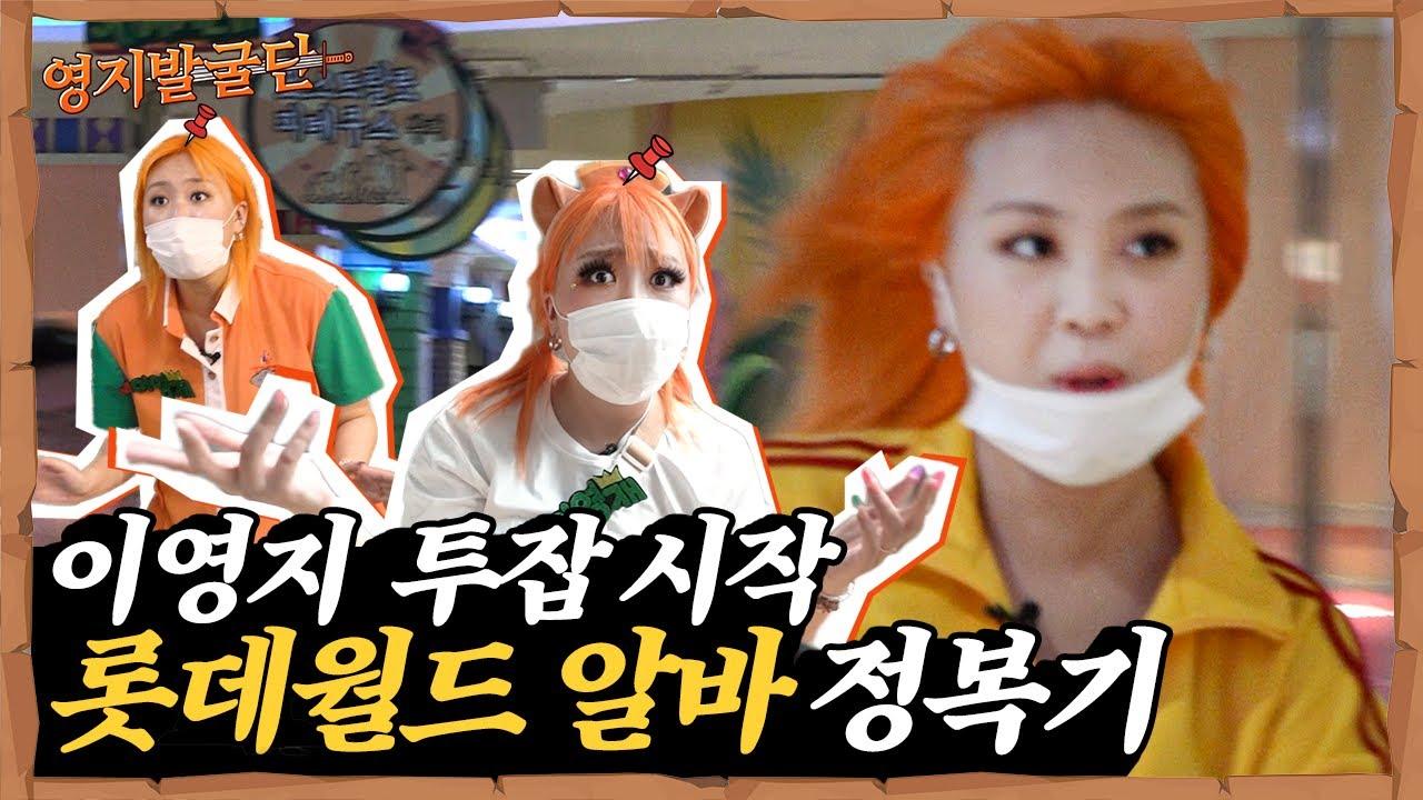 이영지 롯데월드 투잡썰의 전말   [영지발굴단🔪] ep.1
