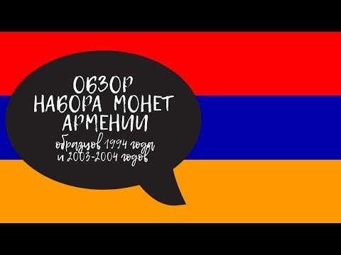 ОБЗОР НАБОРА МОНЕТ АРМЕНИИ 1994 года и 2003-2004 годов выпуска (Review Of A Set Of Coins Of Armenia)