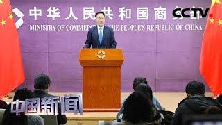 [中国新闻] 中国商务部:中美经贸团队正就协议签署等后续工作密切沟通 | CCTV中文国际