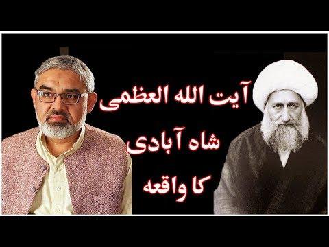 ayatollah shah abadi