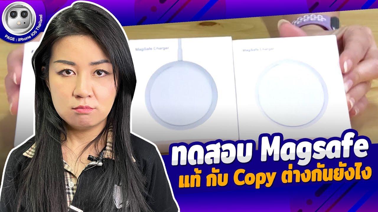 magsafe ของแท้ กับ ของ Copy ต่างกันยังไง?