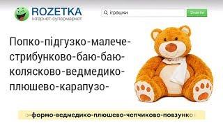 Rozetka - Тут є все, та навіть більше. Товари для дітей