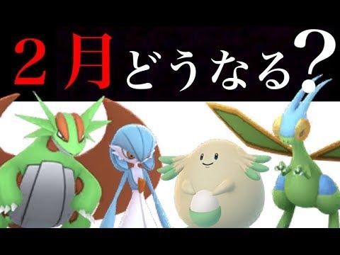 【ポケモンGO】2月のコミュニティデイはどうなる!?期待の4匹の特別技について考察。【Pokémon GO】 thumbnail