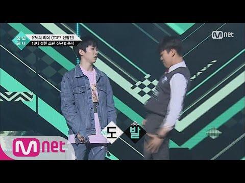 [BOYS24] Maknaes At 16, Best Friends 'Boy Jin Gyu & Boy Jun Seo' @TOP7 Selection 20160618 EP.01