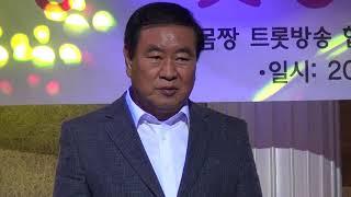 가수 나익찬-울면서 떠나리-몸짱트롯방송예술단 창단식(2…